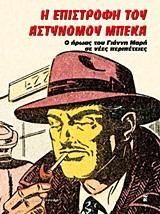 Η επιστροφή του αστυνόμου Μπέκα [e-book]