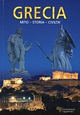 Grecia, Mito, Storia, Civiltá, Μαλαίνου, Ελένη, Παπαδήμας Εκδοτική, 2012
