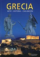 Grecia, Mito, Historia, Civilización, Μαλαίνου, Ελένη, Παπαδήμας Εκδοτική, 2012