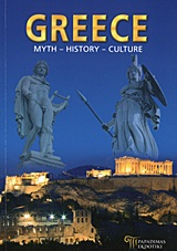 Greece, Myth, History, Culture, Μαλαίνου, Ελένη, Παπαδήμας Εκδοτική, 2012