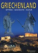 Griechenland, Mythos, Geschichte, Kultur, Μαλαίνου, Ελένη, Παπαδήμας Εκδοτική, 2012