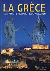 La Grèce, Le mythe, l' histoire, la civilisation, Μαλαίνου, Ελένη, Παπαδήμας Εκδοτική, 2012