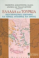 Ελλάδα και Τουρκία