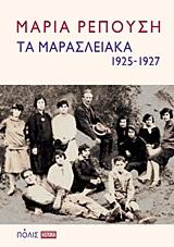 Τα Μαρασλειακά 1925-1927