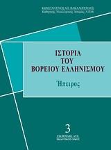 Ιστορία του Βορείου Ελληνισμού (IV)