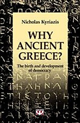 Why Ancient Greece? [e-book]