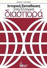 Ιστορική Εκπαίδευση στην Ελληνική Διασπορά