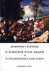 Ο Διόνυσος στην Άνδρο ή Οι μεταμορφώσεις ενός μύθου