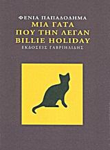 Μια γάτα που την λέγαν Billie Holiday