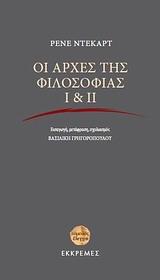 Οι Αρχές της Φιλοσοφίας Ι & ΙΙ