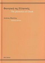 Φωνητική της ελληνικής