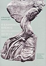 Ο ελληνικός κόσμος μετά τον Αλέξανδρο, 323-30 π.Χ. #1