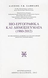 Βιο-εργογραφικά και δημοσιεύματα (1980-2012)