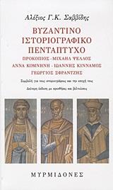 Βυζαντινό ιστοριογραφικό πεντάπτυχο