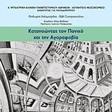 Κατανοώντας τον πανικό και την αγοραφοβία, , Χαλιμούρδας, Θοδωρής, Βήτα Ιατρικές Εκδόσεις, 2012