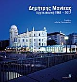 Δημήτρης Μανίκας: Αρχιτεκτονική 1968-2012
