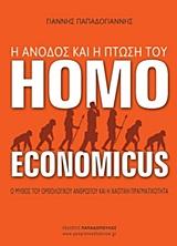 Η άνοδος και η πτώση του Homo Economicus