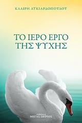 Το ιερό έργο της ψυχής [e-book]