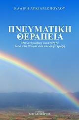 Πνευματική θεραπεία [e-book]