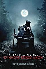 Αβραάμ Λίνκολν: Κυνηγός βρικολάκων