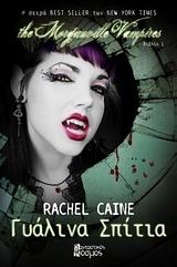 The Morganville Vampires: Γυάλινα σπίτια [1]
