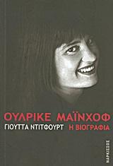 Ουλρίκε Μάινχοφ