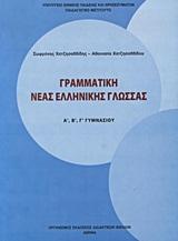 Γραμματική νέας ελληνικής γλώσσας Α΄, Β΄, Γ΄ γυμνασίου