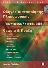 Οδηγός πιστοποίησης πληροφορικής MS Windows 7 και Office 2007