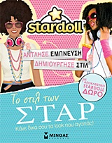 Stardoll: Το στιλ των σταρ