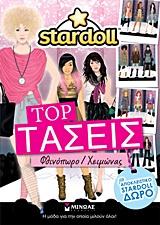 Stardoll: Τοπ τάσεις