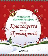 Αγαπημένες ελληνικές ιστορίες για τα Χριστούγεννα και τη Πρωτοχρονιά