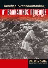Α Βαλκανικός Πόλεμος (1912-1913)