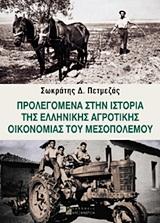 Προλεγόμενα στην ιστορία της ελληνικής αγροτικής οικονομίας του Μεσοπολέμου