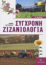 Σύγχρονη Ζιζανιολογία (2η έκδοση)