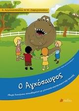 Ο Aγχόσαυρος
