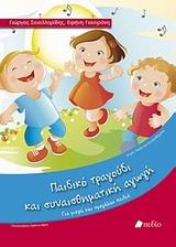 Παιδικό τραγούδι και συναισθηματική αγωγή