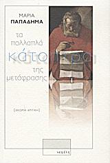 Τα πολλαπλά κάτοπτρα της μετάφρασης