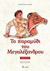 Το παραμύθι του Μεγαλέξανδρου (+CD)