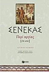 Περί αργίας [e-book]