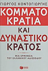 Κομματοκρατία και δυναστικό κράτος [e-book]