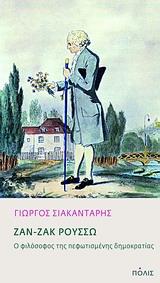 Ζαν-Ζακ Ρουσσώ, Ο φιλόσοφος της πεφωτισμένης δημοκρατίας