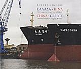Ελλάδα - Κίνα