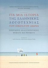 Για μια ιστορία της ελληνικής λογοτεχνίας του εικοστού αιώνα