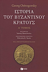 Ιστορία του Βυζαντινού Κράτους #1