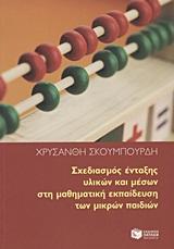 Σχεδιασμός ένταξης υλικών και μέσων στη μαθηματική εκπαίδευση των μικρών παιδιών