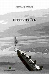 Περεσ-τρόικα [e-book]