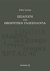 Εισαγωγή στη θεωρητική γλωσσολογία [e-book]