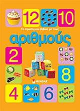 Το πρώτο μου βιβλίο με τους αριθμούς