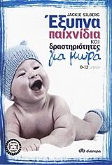 Έξυπνα παιχνίδια και δραστηριότητες για μωρά 0-12 μηνών