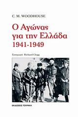 Ο Αγώνας για την Ελλάδα 1941-1949